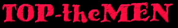 ТОП-theMEN. Мужской блог